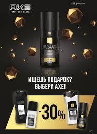 Санги Стиль федеральная сеть магазинов парфюмерии и косметики  `02