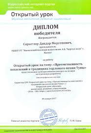 Диплом победителя во Всероссийском конкурсе Открытый урок  фото