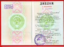 Участник lary larisa vladimir Специальность русский язык литература Копия диплома
