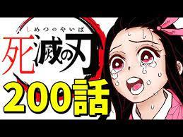 きめつのやいば 200話 漫画