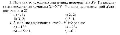 Контрольная работа по теме Алгоритмы Блок схемы класс  hello html 1f290517 gif hello html 3ce5e257 gif