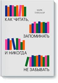 <b>Как читать</b>, <b>запоминать</b> и никогда не забывать (Марк Тигелаар ...