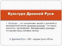 Урок истории по теме Культура Древней Руси й класс