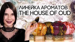 ПАРФЮМЕРИЯ <b>THE HOUSE OF OUD</b> ОБЗОР АРОМАТОВ ОТ ...