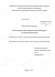 Диссертация на тему Конституционное право граждан Российской  Диссертация и автореферат на тему Конституционное право граждан Российской Федерации на социальное обеспечение