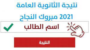 نتيجة الثانوية العامة 2021 بالاسم ورقم الجلوس youm7 thanwya