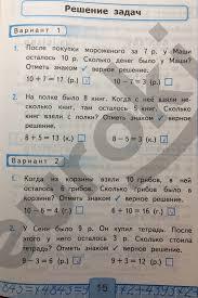 ГДЗ Контрольные работы по математике класс Рудницкая к учебнику Моро 15стр