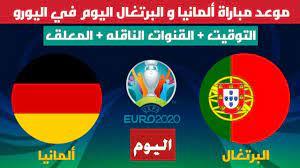 موعد مباراة البرتغال و ألمانيا اليوم السبت 19-6-2021التوقيت و القنوات  الناقله في اليورو2020 - YouTube