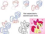 Как нарисовать маленьких пони поэтапно