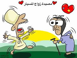 خروج  الزواج  من  الدين  ودخولة  في  المدنية  !