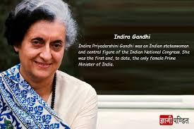 indira gandhi biography in hindi इंदिरा गांधी की  indira gandhi biography in hindi इंदिरा गांधी की जीवनी