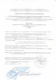 Автошкола НИКА Пермь Заключение о соответствии объекта на ул Ушакова 24