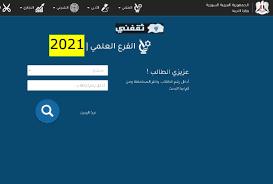 رابط نتائج البكالوريا 2021 سوريا موقع وزارة التربية السورية نتائج الثانوية  العامة برقم الاكتتاب
