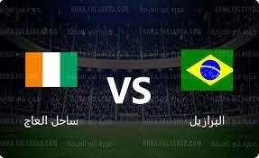 نتيجة مباراة البرازيل وساحل العاج اليوم في أولمبياد طوكيو - كورة في العارضة