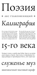 neacademia typeface by sergei egorov neacademia is a latin and cyrillic type family inspired by the