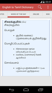 Brilliant Ideas Of English To Tamil Dictionary Android Apps On