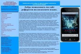 Рефераты курсовые и дипломные работы на казахском языке Учебные  Сайт