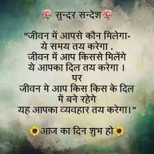Good Morning Quotes Hindi Images Best Of Best Good Morning Quotes In Hindi For Whatsapp Facebook With Images