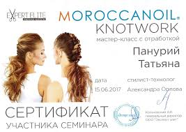 Дипломы и сертификаты парикмахеров Дипломы и сертификаты  мастер класс moroccanoil