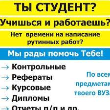 Рефераты курсовые и Дипломы Чебоксары ВКонтакте
