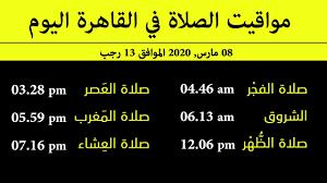 مواعيد الصلاة في مدينة القاهرة، اليوم الأحد بتاريخ 08 مارس, 2020 الموافق 13  رجب - YouTube