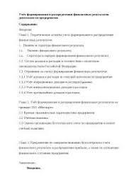 Учет формирование и распределение финансовых результатов диплом по  Учет формирование и распределение финансовых результатов диплом по бухгалтерскому учету и аудиту скачать бесплатно предприятие налоги