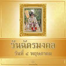 รัฐบาลไทย-ข่าวทำเนียบรัฐบาล-วันฉัตรมงคล วันที่ ๔ พฤษภาคม