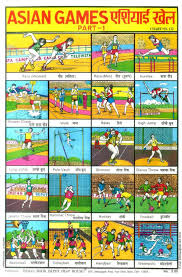 Indian School Posters Kid Games Indoor School Posters