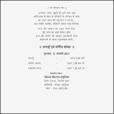 best wedding invitation in hindi language ideas images for Wedding Cards Wordings In Hindi wedding invitation wordings in hindi language popular wedding wedding card wordings in hindi language