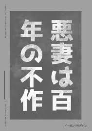 Japanese Proverbs Emcgraphics