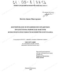 Диссертация на тему Формирование и продвижение кредитных  Диссертация и автореферат на тему Формирование и продвижение кредитных продуктов на рынок как факторы конкурентоспособности