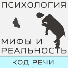 Купить <b>Код</b> речи - фантастика наяву в интернет-магазине OZON.ru