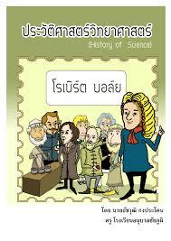 หนังสือการ์ตูนประวัติวิทยาศาสตร์