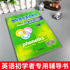 Gimson's phonemic system with a few additional symbols. International Phonetic English Tutorial English Phonetic Textbook English Phonetic New Concept English Phonetic Code Pronunciation International Phonetic Tarrack Tutorial Pupils English Textbook Physicular Self Study Tutorial Phonetics Textbook English