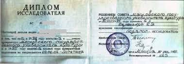 Зачем нужно заканчивать аспирантуру phd в России Диплом исследователя