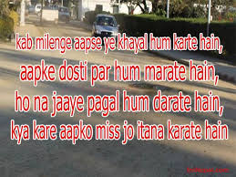 50 best miss you sms in hindi age messages shayari