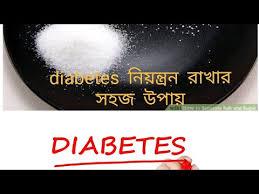 Diet Plan For Diabetic Patients In Bengali