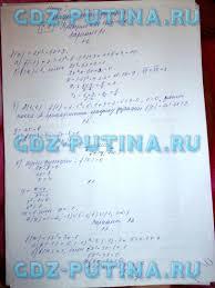 Ершова Голобородько класс самостоятельные и контрольные работы ГДЗ Функции и их свойства 1 2