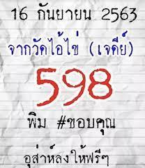 เลขเด็ด 16 ก.ย. 63 สรุปเลขอั้นงวดนี้ ส่องหวยแม่นที่สุดใน
