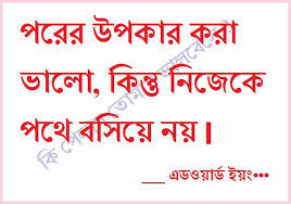 Bengali Beautiful Quotes Best Of Bangla Important Quotes I'm So Lonely