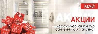 <b>Marazzi Italy керамическая плитка</b> | Керамик Холл. Челябинск.
