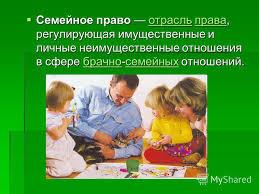 Презентация на тему Семейное право отрасль права регулирующая  2 Семейное право
