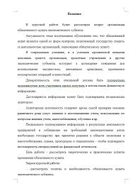 Курсовая Обязательный аудит ОАО Монтаж сервис Курсовые  Обязательный аудит ОАО Монтаж сервис 24 12 13