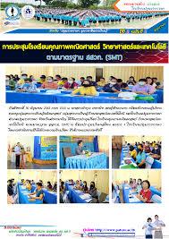 30 มิ.ย. 2563 การประชุมเตรียมการประเมินโรงเรียนคุณภาพคณิตศาสตร์ วิทยาศาสตร์และเทคโนโลยีตามมาตรฐาน  สสวท. (SMT) - โรงเรียนปทุมราชวงศา อำเภอปทุมราชวงศา จังหวัดอำนาจเจริญ สพม.29