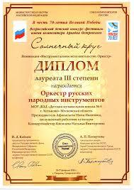 Архивы Фестивали Страница из Управление развития отраслей  диплом оркестр диплом ансамбль Колорит