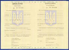 Продажа диплома бакалавра для иностранцев годов Украина  Диплом бакалавра для иностранцев 2000 2011 годов