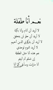 Pin By نونة نونة On أشعار Arabic Quotes Poetry Quotes Wisdom Quotes