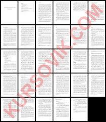 Закон понятие признаки и виды Курсовая работа Юриспруденция  Курсовая работа на тему Закон понятие признаки и виды