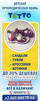 Ортопедическая детская обувь Самара | ВКонтакте