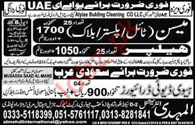Cleaning Company Jobs Alyias Building Cleaning Company Llc Jobs 2019 For Uae 2019 Job